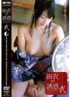 浴衣の誘惑 弐 ダウンロード