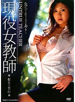 福原さやか Sayaka Fukuhara Makes Magic with Her very Tight Pussy jp