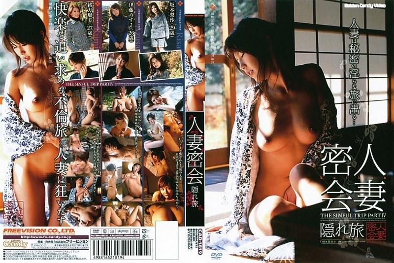 温泉にて、浴衣の人妻、坂本梨沙出演の不倫無料熟女動画像。人妻密会 隠れ旅