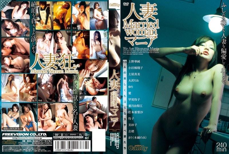 奥様、上野華純出演の無料熟女動画像。人妻マニア