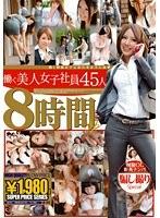 (h_479gah00002)[GAH-002] 働く美人女子社員45人 8時間SP ダウンロード