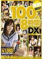 「顔射100人8時間DX」のパッケージ画像