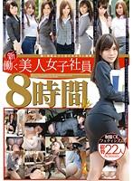 (h_479gah00026)[GAH-026] 新・働く美人女子社員8時間SP ダウンロード