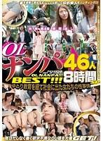 OLナンパ46人8時間SP 水谷心音(藤崎りお) 桜ここみ