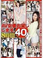 (h_479gah00079)[GAH-079] 最強のAV女優お貸しします。40人8時間 ダウンロード
