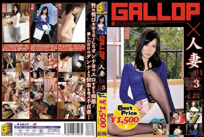 清楚のOLの3P無料熟女動画像。GALLOP×人妻 Vol.01