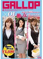 GALLOP×OL 01 ダウンロード