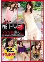 極上素人とヤリたい! SSS級素人の美少女コレクション 01 ダウンロード