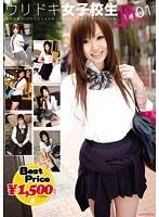 (h_479gft00028)[GFT-028] ウリドキ女子校生 LOVELY JK COLLECTION 01 ダウンロード