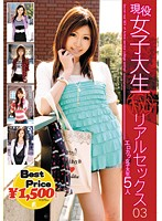 現役女子大生(秘)リアルセックス 03 ダウンロード