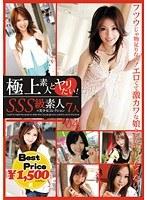 「極上素人とヤリたい! SSS級素人の美少女コレクション 04」のパッケージ画像