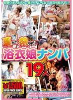 (h_479gft00190)[GFT-190] 夏だ!!祭りだ!!浴衣娘ナンパ19人 ダウンロード