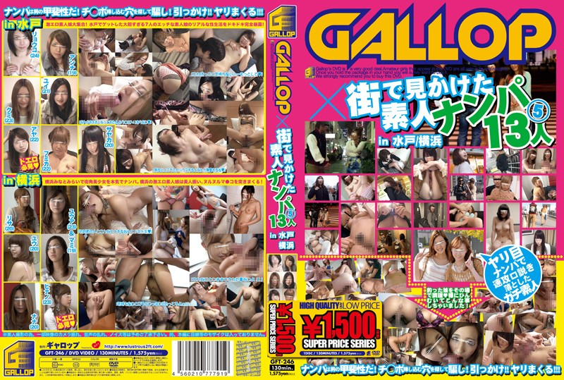 GALLOP×街で見かけた素人ナンパ13人 5 in 水戸 横浜