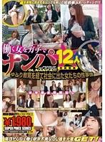 (h_479gne00078)[GNE-078] 働く女をガチでナンパ12人〜西新宿編 ダウンロード