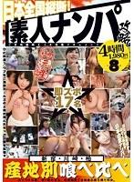 (h_479gne00151)[GNE-151] 日本全国縦断!素人ナンパ攻略4時間 Vol.8 ダウンロード