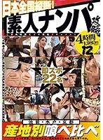 【画像】日本全国縦断!素人ナンパ攻略4時間 Vol.12