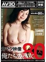 【AV30】カマタ映像ベスト 俺たちの熟女80人