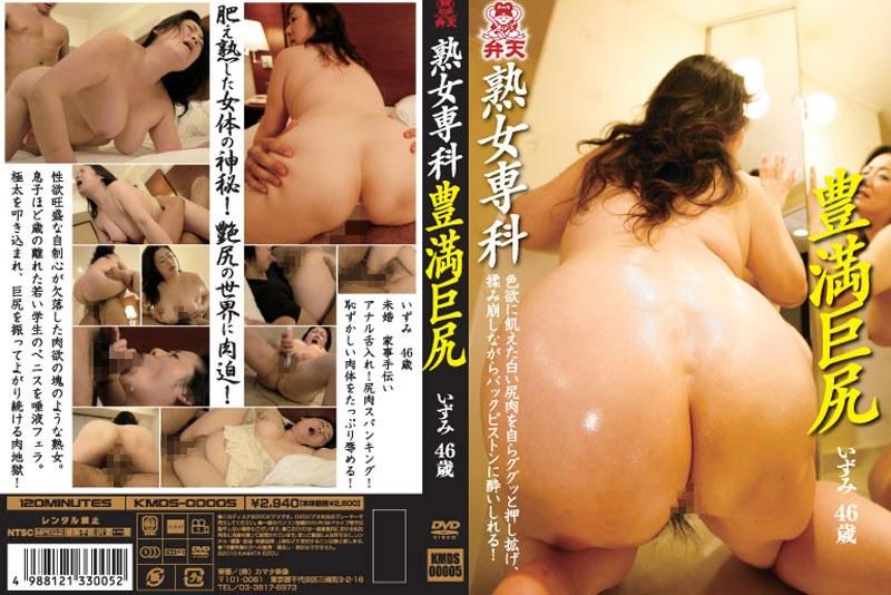 ぽっちゃりの熟女のパイズリ無料動画像。熟女専科 豊満巨尻 いずみ 46歳