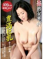 熟女専科 豊満巨乳 ゆう子 48歳
