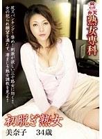 熟女専科 初脱ぎ熟女 美奈子 34歳 ダウンロード