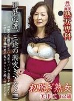 熟女専科 初脱ぎ熟女 美津江 62歳 ダウンロード