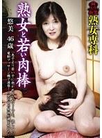 熟女専科 熟女と若い肉棒 悠美 46歳 ダウンロード