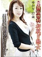 (h_480kmds000022)[KMDS-022] 熟女専科 初脱ぎ熟女 ゆかり 37歳 ダウンロード