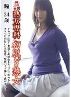 熟女専科 初脱ぎ熟女 瞳 34歳 ダウンロード