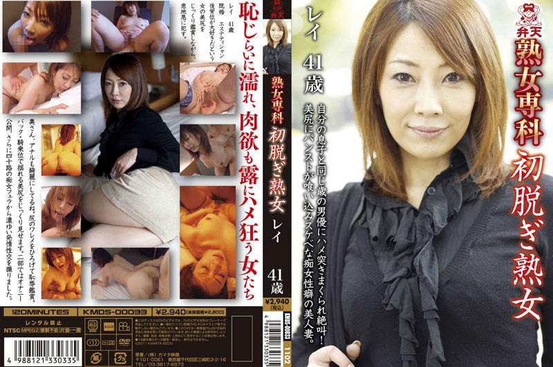 美尻の美人のバック無料動画像。熟女専科 初脱ぎ熟女 レイ 41歳