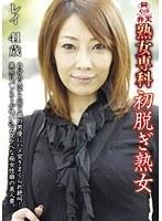 「熟女専科 初脱ぎ熟女 レイ 41歳」のパッケージ画像