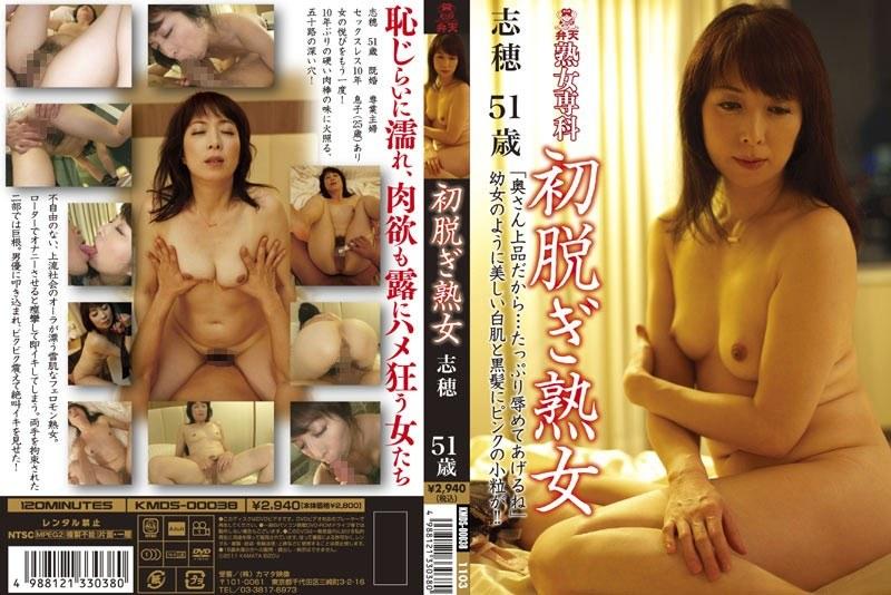 巨乳の人妻の痙攣無料動画像。熟女専科 初脱ぎ熟女 志穂 51歳