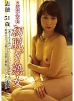 熟女専科 初脱ぎ熟女 志穂 51歳 ダウンロード