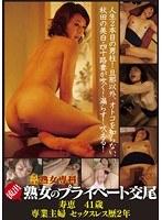 熟女専科 流出 熟女のプライベート交尾 寿恵 41歳
