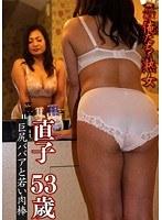 「俺たちの熟女 直子 53歳 巨尻ババアと若い肉棒」のパッケージ画像