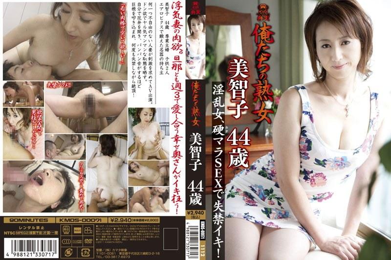 肉食の奥様のsex無料動画像。俺たちの熟女 美智子 44歳 淫乱オンナ、硬ラマSEXで失禁イキ!