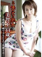 俺たちの熟女 美智子 44歳 淫乱オンナ、硬ラマSEXで失禁イキ!