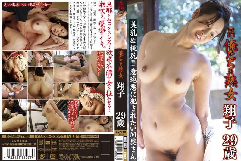 美乳の人妻のオナニー無料動画像。俺たちの熟女 翔子 29歳 美乳&桃尻!