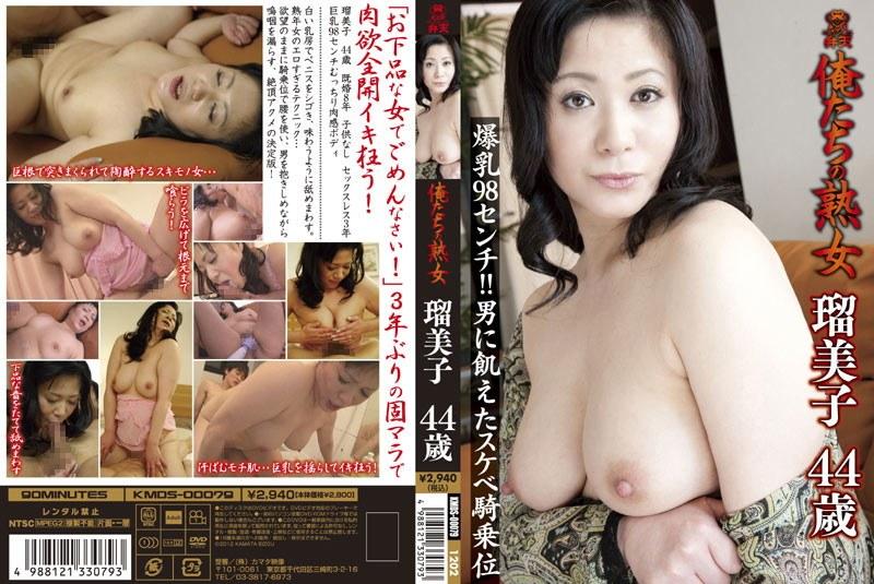 巨乳の奥様のアクメ無料動画像。俺たちの熟女 瑠美子 44歳 爆乳98センチ!
