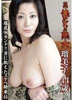 「俺たちの熟女 瑠美子 44歳 爆乳98センチ!! 男に飢えたスケベ騎乗位」のパッケージ画像