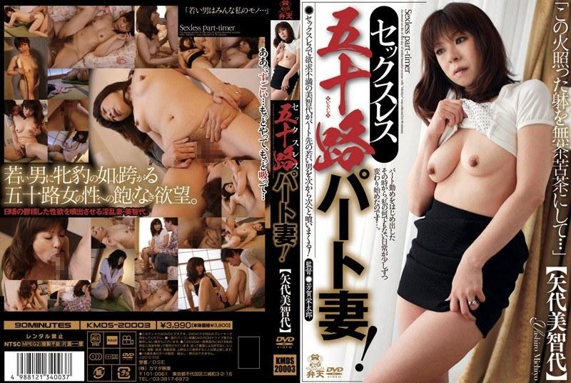 五十路の熟女、矢代美智代出演のクンニ無料動画像。セックスレス五十路パート妻!