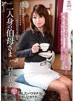 (h_480kmds020020)[KMDS-20020] 一人身の伯母さま 白石貴子/金森愛子 ダウンロード
