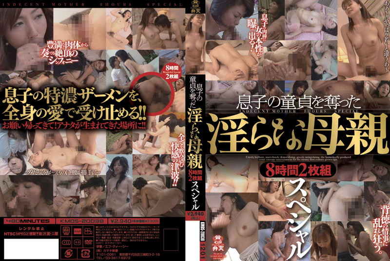 人妻の長時間無料熟女動画像。息子の童貞を奪った淫らな母親8時間スペシャル
