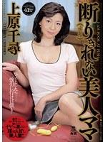 (h_480kmds020049)[KMDS-20049] 断りきれない美人ママ 上原千尋 ダウンロード