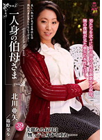 「一人身の伯母さま 北川亜矢/篠原果歩」のパッケージ画像