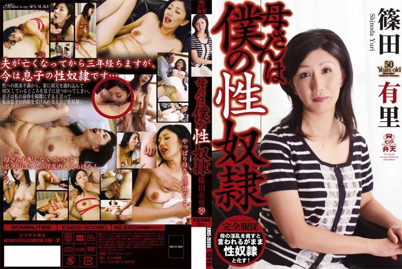 お母さん、篠田有里出演の縛り無料熟女動画像。母さんは僕の性奴隷 篠田有里