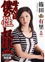(h_480kmds020090)[KMDS-20090] 母さんは僕の性奴隷 篠田有里 ダウンロード