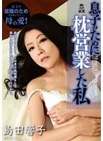 (h_480kmds020092)[KMDS-20092] 息子のために枕営業した私 島田響子 ダウンロード