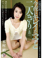 (h_480kmds020097)[KMDS-20097] 近親相姦 今夜はキレイなママと二人きり 木村梢 ダウンロード