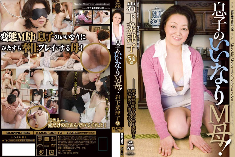 熟女、岩下菜津子出演のオナニー無料動画像。息子の言いなりM母!