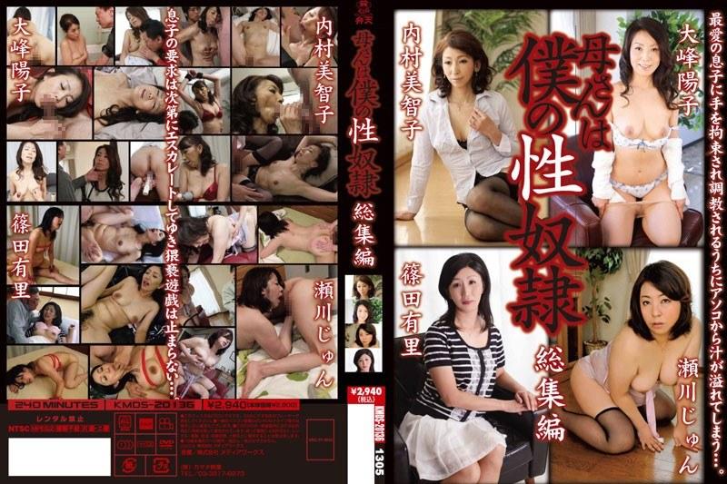 美人、内村美智子出演のsex無料熟女動画像。母さんは僕の性奴隷 総集編